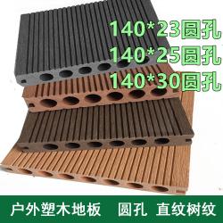 户外塑木圆孔地板 木塑地板 生态木长条地板 防水防嗮地板