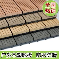 户外木塑地板 方块户外塑木地板 防水防滑防火木塑地板