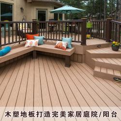 木塑户外地板 花园 露台 庭院 阳台地板 室外塑木地板