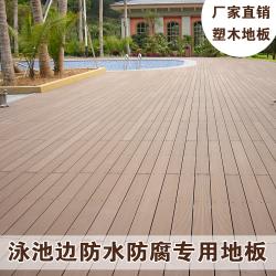 户外木塑地板 塑木地板 露台泳池塑木地板 防水防腐户外地板
