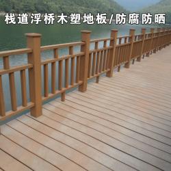 栈道浮桥塑木地板 户外木塑地板 防腐塑木地板