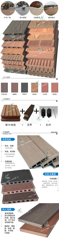 庭院阳台塑木地板