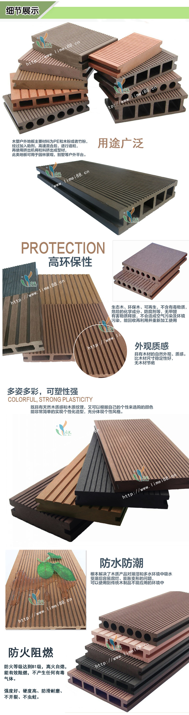 楼台木塑地板